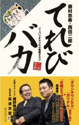 『てれびバカ ツッパリオヤジVS小悪魔オヤジ』(1,260円/角川マガジンズ)