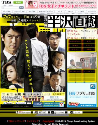 テレビドラマ『半沢直樹』(TBS系 毎週日曜夜9時放送中)