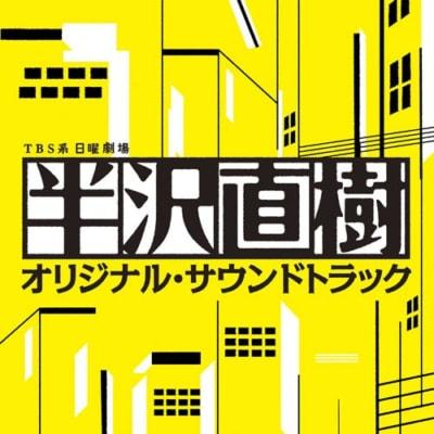 TBS系 日曜劇場「半沢直樹」オリジナル・サウンドトラック(音楽:服部隆之) 9月4日(水)発売/全13曲収録/¥2,000(税込)