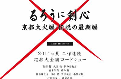 映画『るろうに剣心』の公開は来夏。京都大火編と伝説の最期編を2作連続公開する。