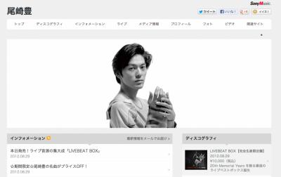 尾崎豊は9月11日にDVD&Blu-ray 『集まれOZAKI』がリリースされる。 同作は4月25日尾崎の命日に大阪・オリックス劇場で開催された一夜限りのトリビュートライブが収録される