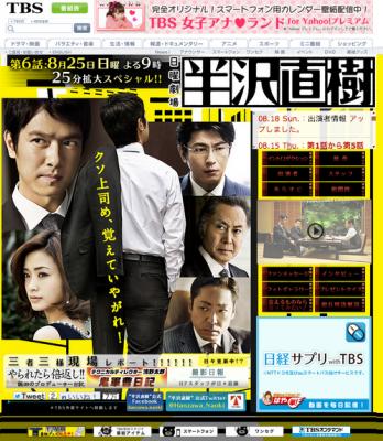 ドラマ『半沢直樹』(TBS系)は毎週日曜 夜9時から放送中。