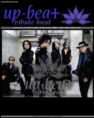 1995年解散したUP-BEATだが、2010年10月より、広石武彦と水江慎一郎らは、UP-BEAT TRIBUTEとして活動。。精力的にライブを行なっている。