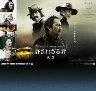 日本を代表する名優・渡辺 謙、佐藤浩市、柄本 明らが共演する映画『許されざる者』は9月13日より全国ロードショー