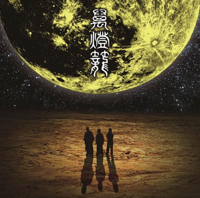 ニューアルバム『萬燈籠』/3,000円(徳間ジャパン)