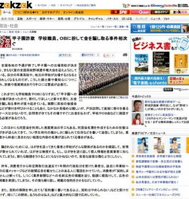 【騙されるな】甲子園詐欺 学校職員、OBに扮して金を騙し取る事件相次ぐ - 政治・社会 - ZAKZAK (20130808)