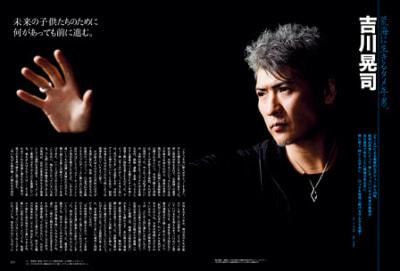 本誌vol.19『荒海に生きるタメ年男』にも登場してくれた吉川晃司。その波乱万丈の人生を話してくれた。