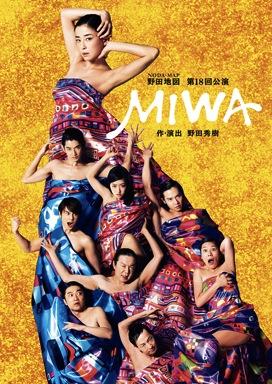 舞台『MIWA』は東京公演の後、大阪、北九州でも上演される。