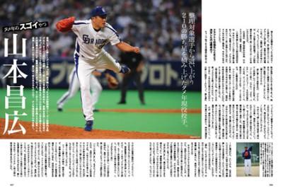 山本は本誌vol.6にも登場してくれ、これまでの野球人生についてやシーズンにかける思いなどを話してくれた。
