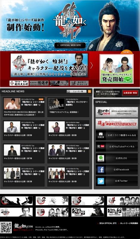龍が如く.com | セガ公式ポータルサイト (20130911)