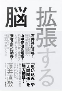 『拡張する脳』著:藤井直敬/新潮社/1,785円