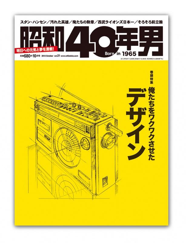 昭和40年男vol21