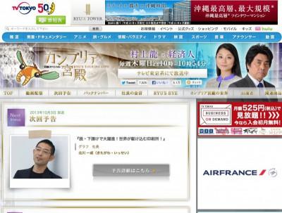 北川が出演する『カンブリア宮殿』の放送は10月3日(木)夜10時から(テレビ朝日系)。