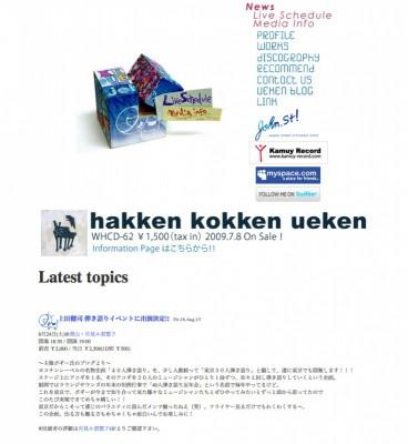 Kenji Ueda news (20130910)