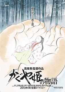 映画『かぐや姫の物語』は11月23日(祝)から全国ロードショー (C)2013畑事務所・GNDHDDTK