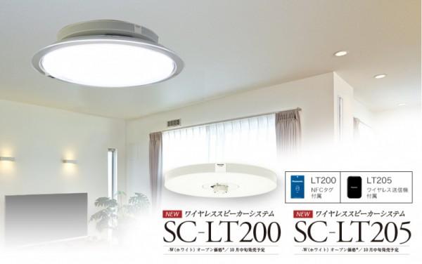 SC-LT200/LT205
