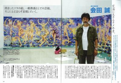 会田 誠は本誌vol.16の『荒海に生きるタメ年男』に登場。絵画のみならず、写真、立体、パフォーマンス、インスタレーション、小説、漫画など表現領域は多岐にわたる。