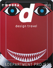 『d design travel 富山』 定価	1,470円(出版元	D&DEPARTMENT PROJECT)。発売は10月15日