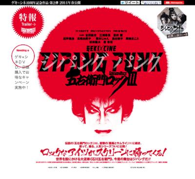 来春公開の『ZIPANG PUNK~五右衛門ロックⅢ』。上映館: 新宿バルト9 他、全国ティジョイ系映画館ほかにて公開される(予定)。