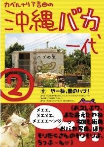 コチラは先月発売されたカベルナリア吉田著の新作『カベルナリア吉田の沖縄バカ一代 ②』(林檎プロモーション)¥1,365