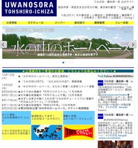 1998年に旗揚げした『うわの空・藤志郎一座』。劇団名の名付け親は、放送作家の高田文夫氏。「東京の喜劇」を意識した、昭和40年男である座長・村木藤志郎作によるオリジナル作品を上演し続けている。