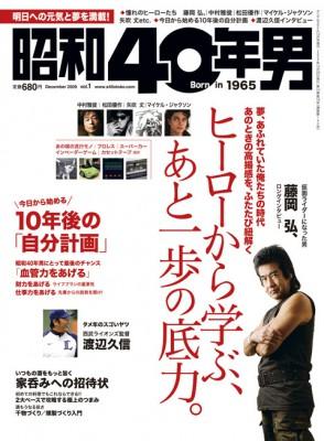 S40_vol01_cover