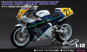 YZR500 (0WA8)_3