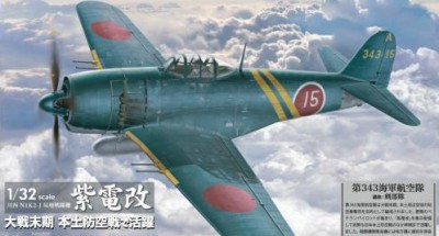 川西 N1K2-J 局地戦闘機 紫電改