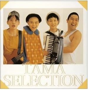 バンド『たま』時代の知久寿焼(左から2番目)。デビュー以来、息の長い活動を続けていたが、2003年に解散した。
