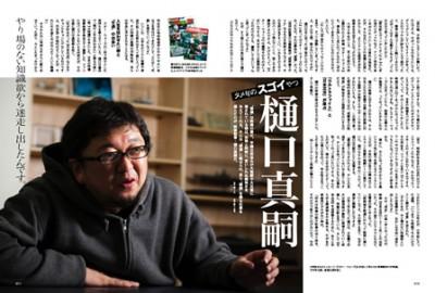 樋口は本誌『昭和40年男』vol.6の連載企画、タメ年インタビューにも登場してくれた。