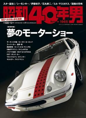 昭和40年男vol22表紙