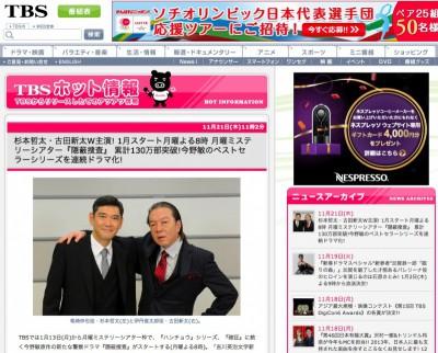 写真・左が杉本哲太、右が古田新太。役者歴の長いふたりだが、民放連続ドラマでの共演は今回がはじめてとなる。