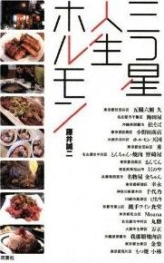 2011年に発売された『三ツ星人生ホルモン』。この続編が12月13日に発売される。