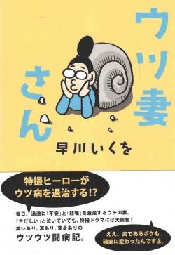 早川いくを著『ウツ妻さん』(亜紀書房)/1,365円