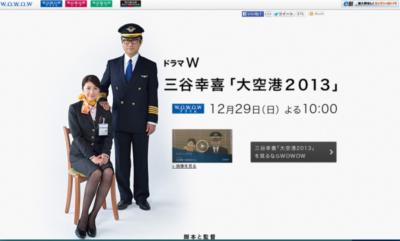 『ドラマW 三谷幸喜 大空港2013』(WOWOWプライム) 放送は12月29日(日)午後10時からWOWOWプライム