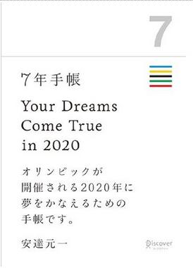 『7年手帳』ディスカヴァー・トゥエンティワン/1,260円