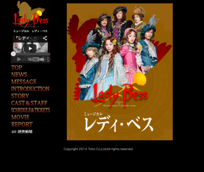 ミュージカル『レディ・ベス』 東京公演:2014年4月11日~5月24日 一般前売開始:4月分:12月14日/5月分:12月21日 7月に大阪、8月に福岡、9月に名古屋でも公演される。