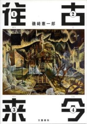 磯崎憲一郎著『往古来今』(文藝春秋)¥1,400円