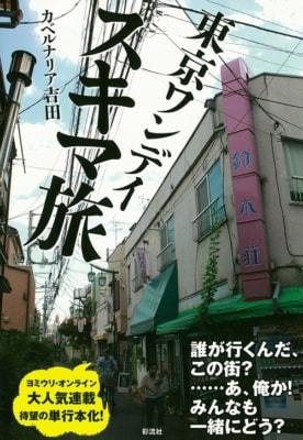 『東京ワンデイスキマ旅』 カベルナリア吉田 著(彩流社)定価: 1900 + 税