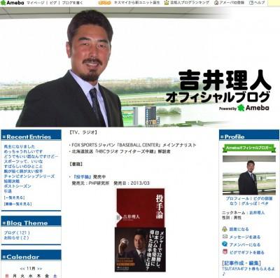 吉井理人オフィシャルブログ Powered by Ameba (20131129)