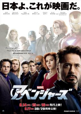 写真右手前がロバート・ダウニー・Jr。映画『アベンジャーズ』では主演を務めている。