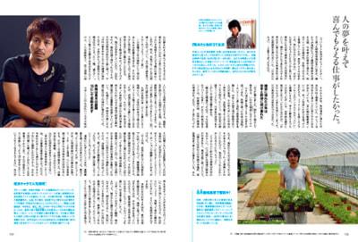 本誌vol.21に登場してくれた竹本。タメ年アイドルとして人気を集めた竹本が、その後の人生の浮き沈みをすべて語った。『陽あたり良好!』の収録エピソードも。