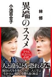『異端の進め』(宝島社)1,200円