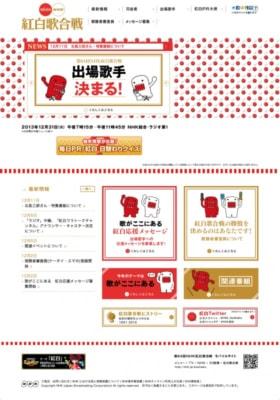 第64回NHK紅白歌合戦 (20131213)