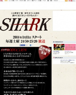 SHARK|日本テレビ (20131226)