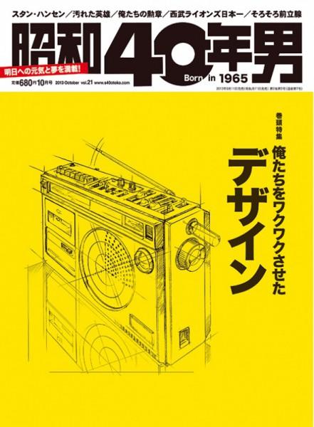 1309_昭和40年男vol21