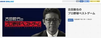 『古田敦也のプロ野球ベストゲーム』はNHK BS1にて毎週金曜 午後11時~11時45分から放送中。