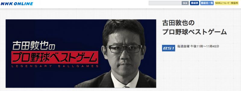 古田敦也のプロ野球ベストゲーム