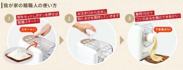 我が家の麺職人_03
