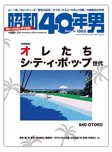 昭和40年男 vol.23